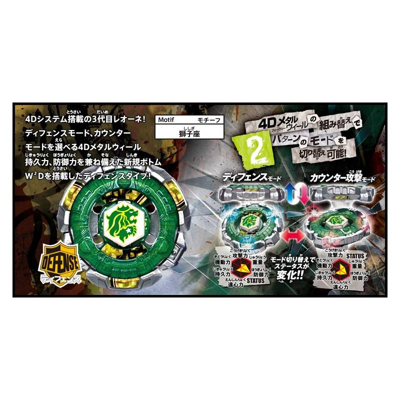 toupie beyblade fang leone bb106. Black Bedroom Furniture Sets. Home Design Ideas